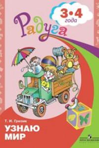 Гризик. Узнаю мир. Развивающая книга для детей 3-4 лет.