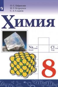 Габриелян. Химия. 8 класс. Учебник.