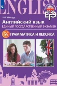 Мильруд. Английский язык. Единый государственный экзамен. Грамматика и лексика.