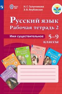 Галунчикова. Р/т №2 по русскому языку. Имя существ. 5-9 кл.