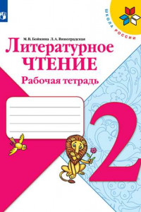 Бойкина. Литературное чтение. Рабочая тетрадь. 2 класс /ШкР