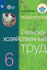 Ковалева. Технология. Сельскохозяйственный труд. 6 кл. Учебник. /обуч. с интеллектуальными нарушениями/ (ФГОС ОВЗ)
