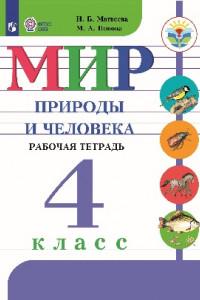 Матвеева. Мир природы и человека. 4 кл. Р/т (VIII вид) / УМК Бгажноковой (ФГОС)