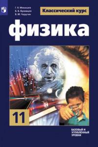 Мякишев. Физика. 11 класс. Базовый и углублённый уровни. Учебник.