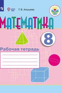 Алышева. Математика. 8 кл.  Р/т (VIII вид).