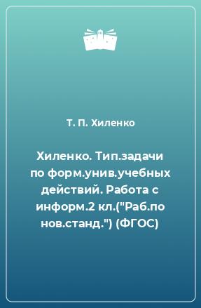 Хиленко. Тип.задачи по форм.унив.учебных действий. Работа с информ.2 кл.(