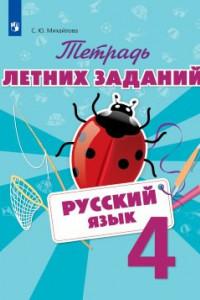 Тетрадь летних заданий. Русский язык. 4 кл. /Михайлова.