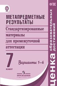 Ковалева. Метапредметные результаты 7 кл.  Стандарт.матер. для промежут. аттестации. Вар.1-4. (ФГОС)