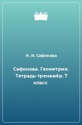 Сафонова. Геометрия.  Тетрадь-тренажёр. 7 класс