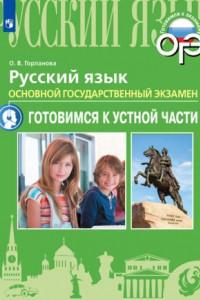 Горланова. Русский язык. Основной государственный экзамен. Устная часть.