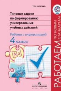 Хиленко. Тип.задачи по форм.унив.учебных действий. Работа с информ.4 кл.(