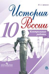 Артасов. История России. Контрольные работы.10 класс