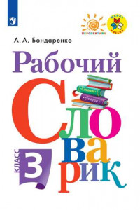 Бондаренко. Рабочий словарик. 3 класс /ШкР, Перспектива