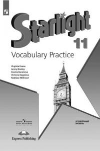 Баранова. Английский язык. Лексический практикум. 11 класс