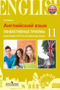 Мишин. Английский язык. Единый государственный экзамен. Эффективные приёмы подготовки.