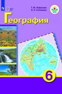Лифанова. География. 6 кл. Учебник. /обуч. с интеллектуальными нарушениями/ (ФГОС ОВЗ) + прилож
