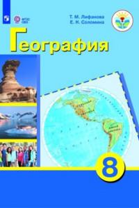 Лифанова. География. 8 кл. Учебник. /обуч. с интеллектуальными нарушениями/ (ФГОС ОВЗ) + приложение.