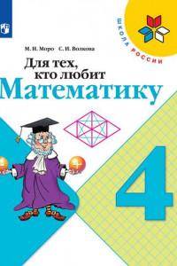 Моро. Для тех, кто любит математику. 4 класс /ШкР