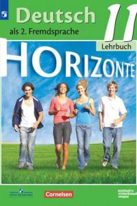 Аверин. Немецкий язык. Второй иностранный язык. 11 класс.  Базовый и углубленный уровни. Учебник.