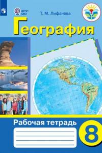 Лифанова. Р/т по географии материков и океанов. 8 кл. (VIII вид).