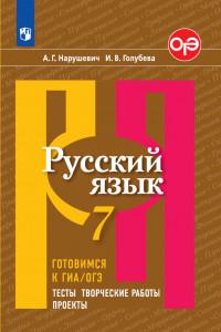 Нарушевич. Русский язык. Готовимся к ГИА/ОГЭ. Тесты, творческие работы, проекты. 7 класс