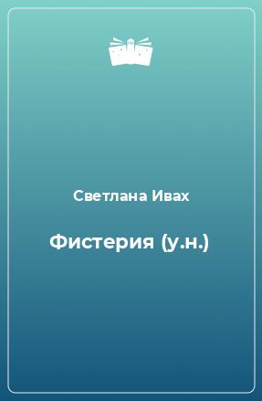 Фистерия (у.н.)