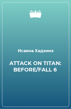 ATTACK ON TITAN: BEFORE/FALL 6