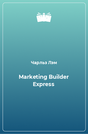 Marketing Builder Express
