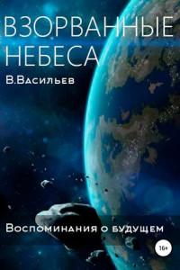 Воспоминания о будущем. Книга 1. Взорванные небеса