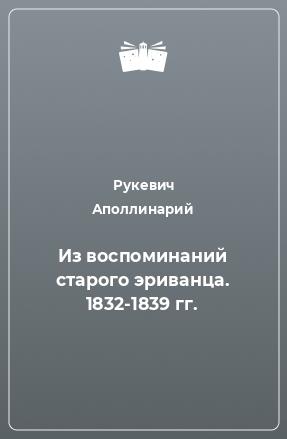 Из воспоминаний старого эриванца. 1832-1839 гг.