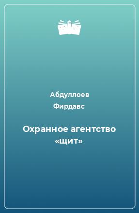 Охранное агентство «щит»