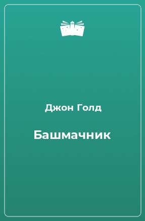 Башмачник
