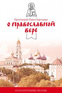 О православной вере. Огласительные беседы