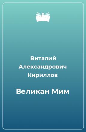 Великан Мим