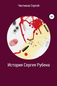 История Сергея Рубена