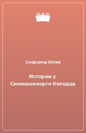 Истории у Синюшкинорго Колодца