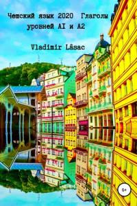 Чешский язык– 2020. Глаголы уровней А1 иА2