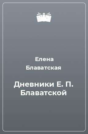 Дневники Е. П. Блаватской