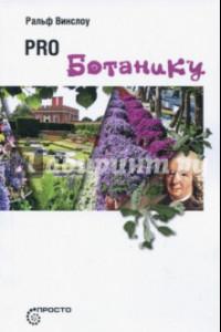 PRO ботанику