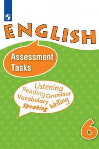 Английский язык. Контрольные и проверочные задания. VI класс.