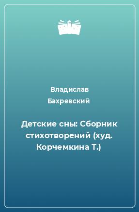 Детские сны: Сборник стихотворений (худ. Корчемкина Т.)