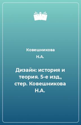Дизайн: история и теория. 5-е изд., стер. Ковешникова Н.А.