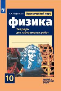 Парфентьева. Физика. Тетрадь для лабораторных работ. 10 класс.