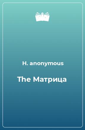 The Матрица