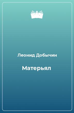 Матерьял