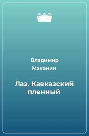 Лаз. Кавказский пленный