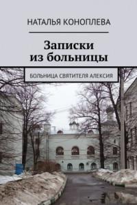 Записки избольницы. Больница Святителя Алексия