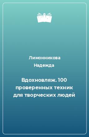 Вдохновляж. 100проверенных техник для творческих людей