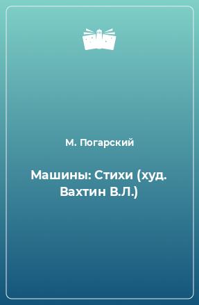 Машины: Стихи (худ. Вахтин В.Л.)