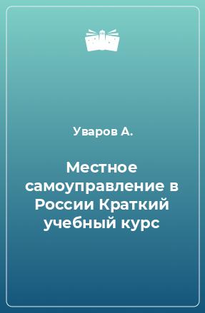 Местное самоуправление в России Краткий учебный курс